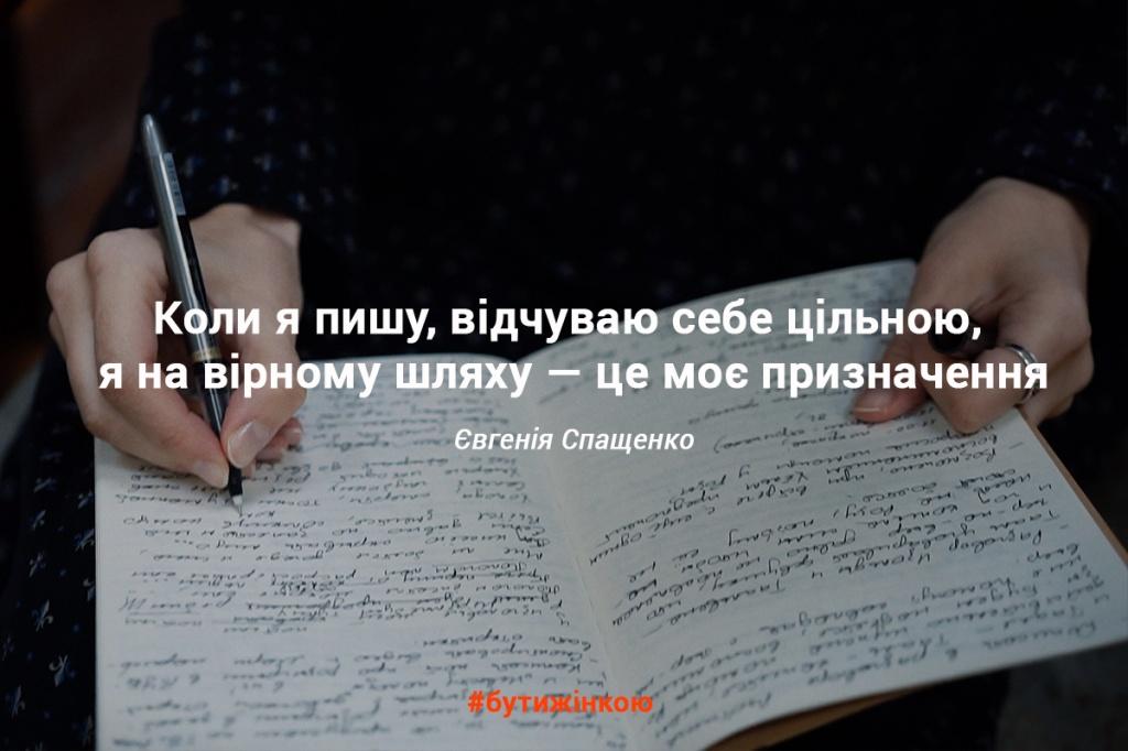 Коли я пишу, відчуваю себе цільною, я на вірному шляху — це моє призначення