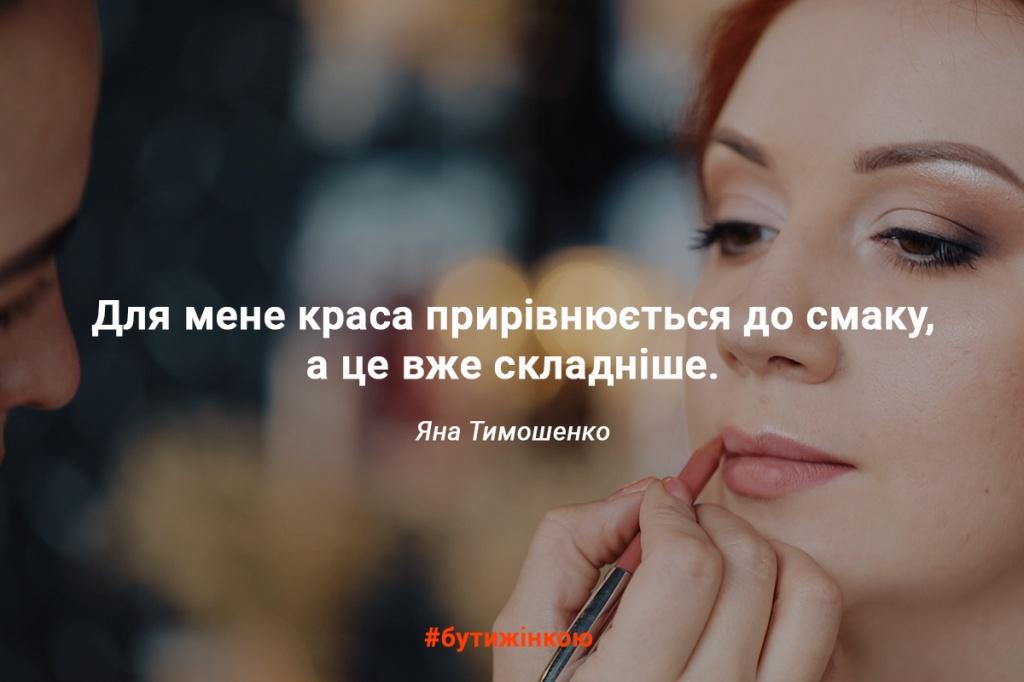 «Рисую собственный мир своими красками»: интервью визажиста Яны Тимошенко