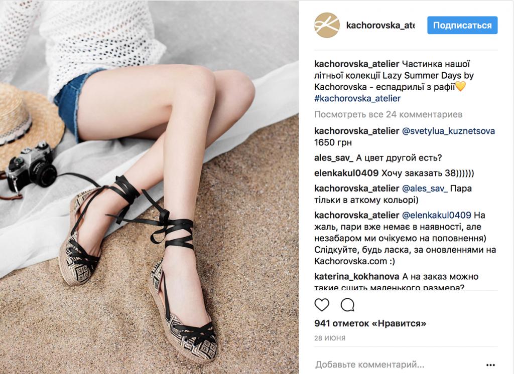 EVA-словник: Модне взуття цього літа