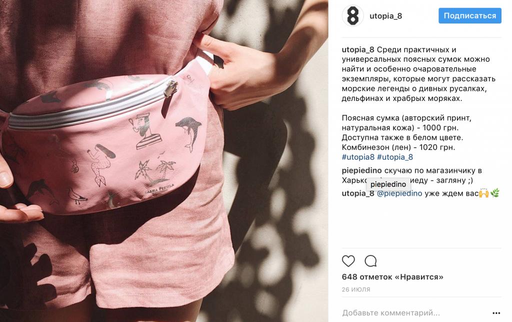EVA-словник: Яку сумку собі обрати