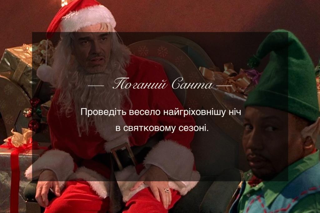 Сімейні фільми на Різдво