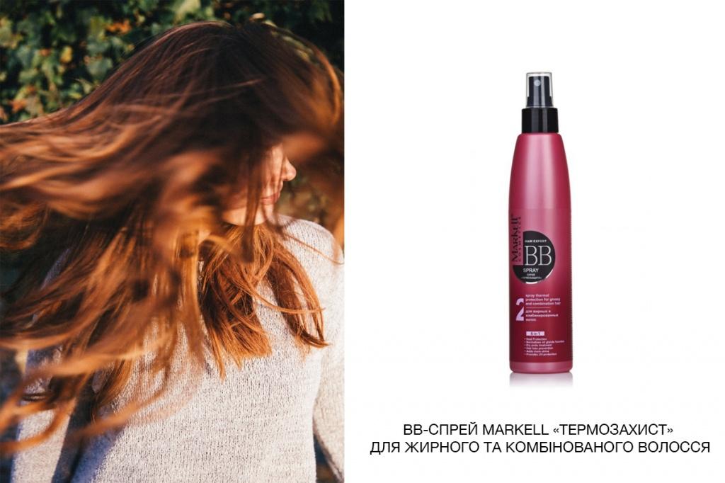 Як доглядати за волоссям восени: Боремося із типовими проблемами