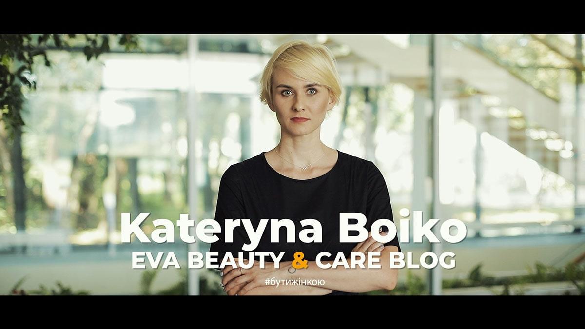 Счастье как цель жизни: интервью с Екатериной Бойко