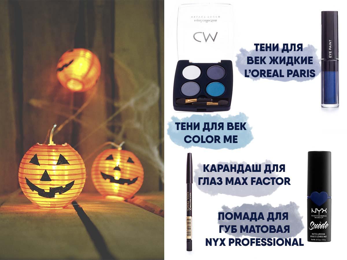 Образы на Хэллоуин: ужасная красота