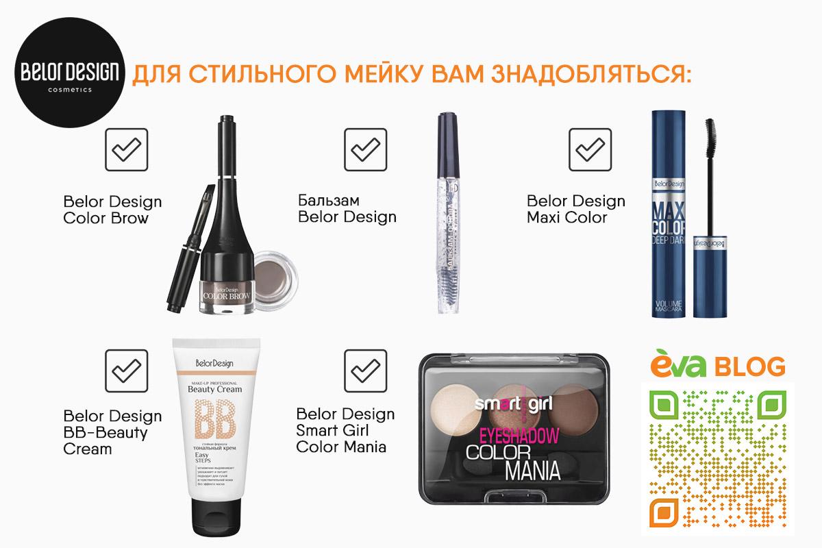 Створюємо стильний макіяж разом з брендом BELOR DESIGN