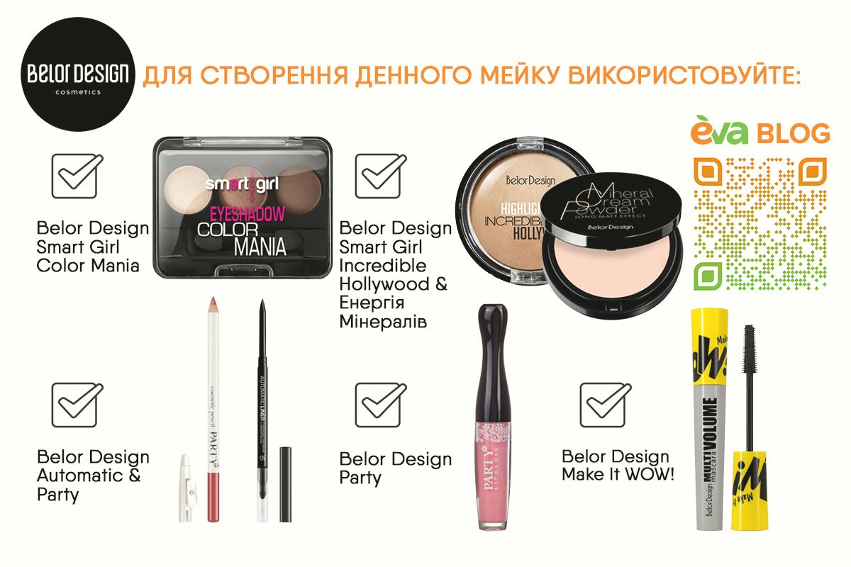 Як зробити денний макіяж: поради від Belor Design