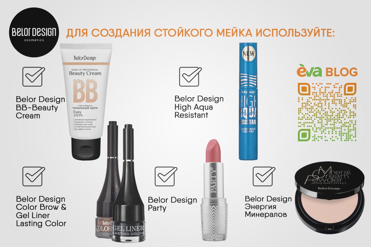 Как сделать стойкий макияж? Советы от Belor Design