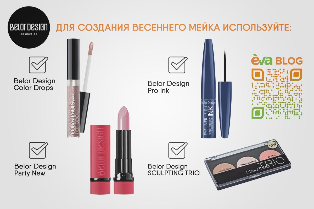 Весенний макияж с Belor Design