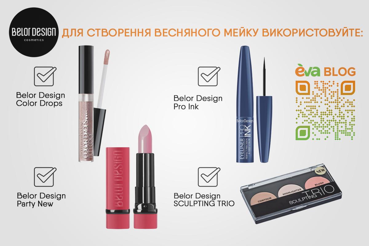Весняний макіяж з Belor Design
