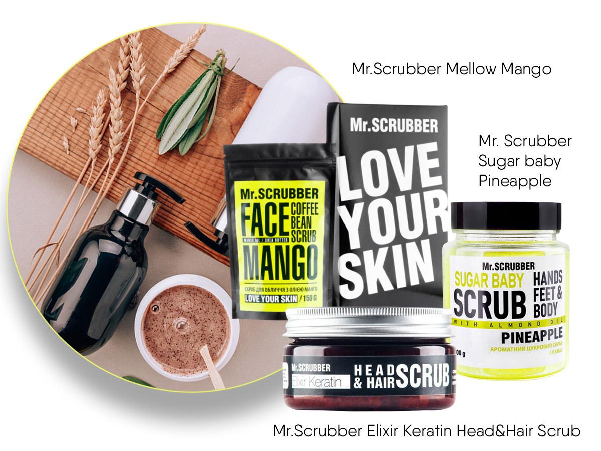 Mr.Scrubber — з любов'ю до вашої шкіри